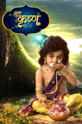 Baal Krishna